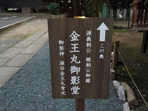 金王丸御影堂の案内板