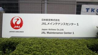 JALメインテナンスセンター1