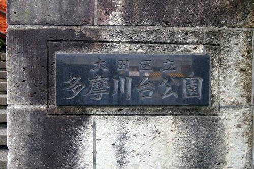 多摩川台公園の入り口