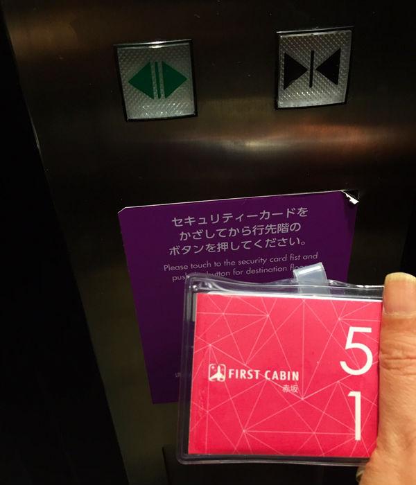 カードをかざす