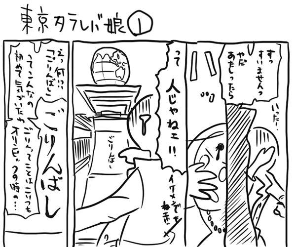 漫画のシーン