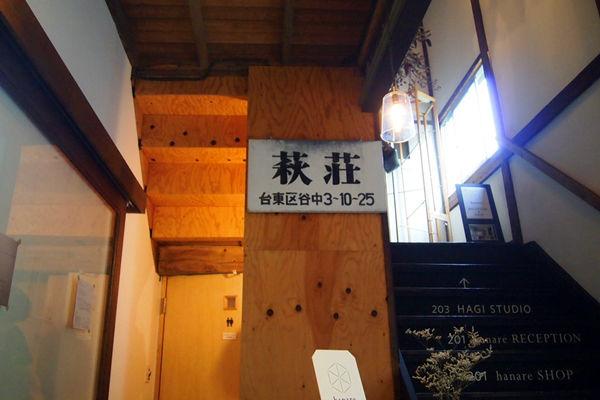 萩荘の看板