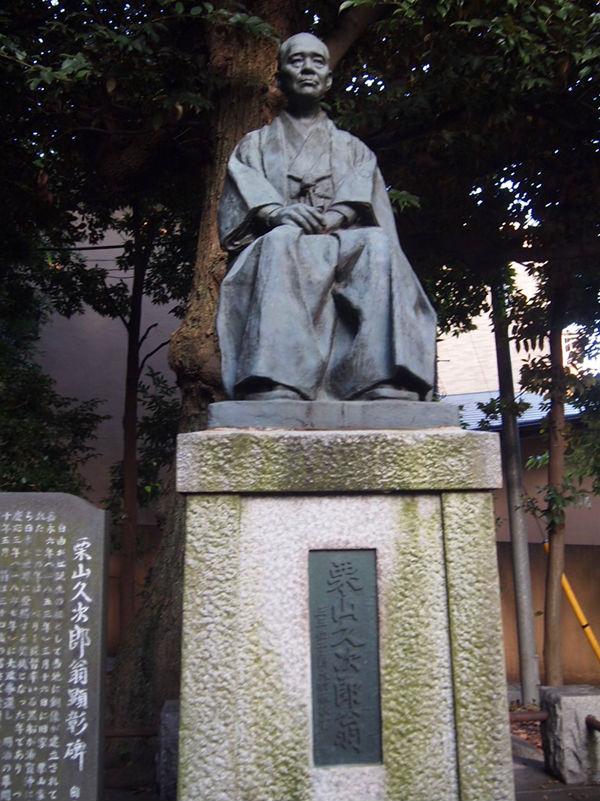 栗山久次郎の銅像