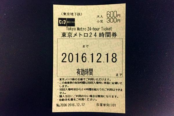 東京メトロ24時間切符
