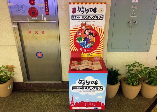 新宿駅のスタンプ台