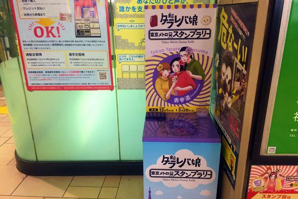 浅草駅のスタンプ台
