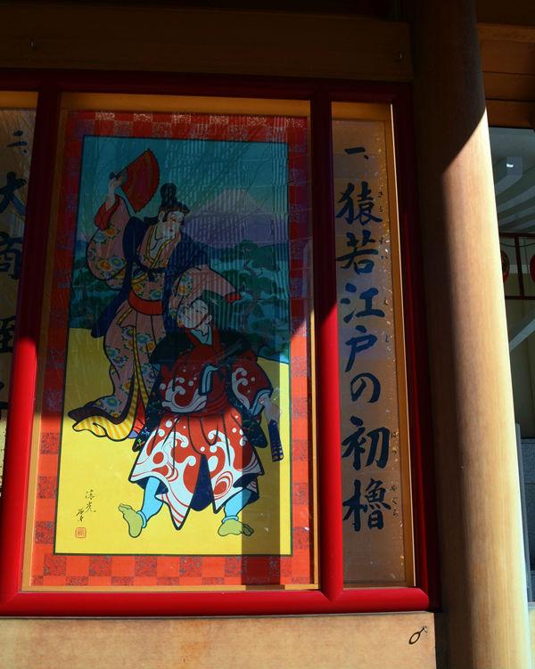猿若江戸の初櫓