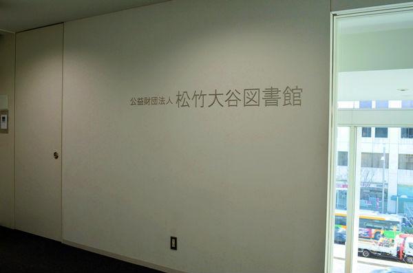 松竹 図書館