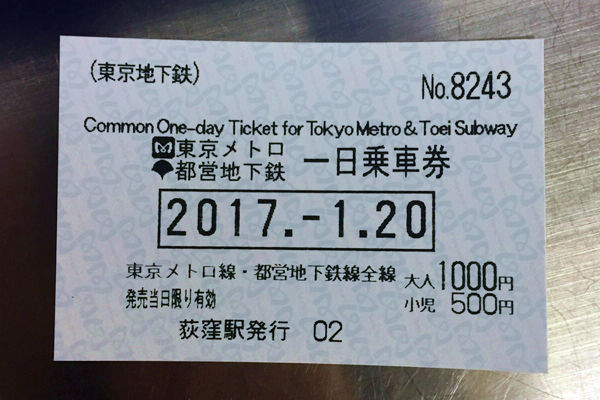 共通一日乗車券