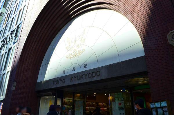 和紙製品の専門店