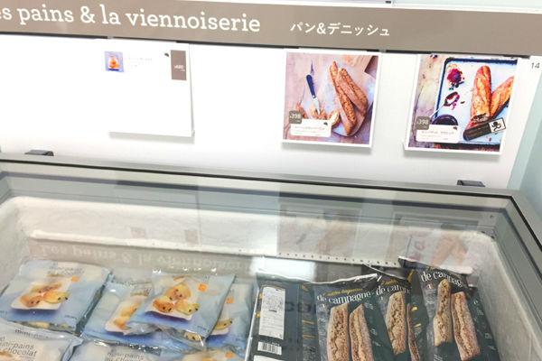 冷凍パンのコーナ